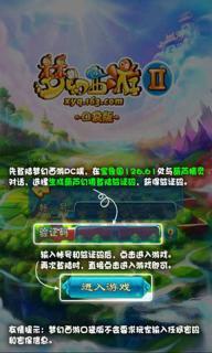 梦幻西游2口袋版游戏截图1