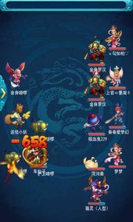 梦幻西游2口袋版游戏截图4