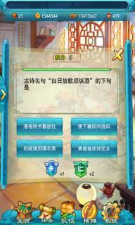 梦幻西游2口袋版游戏截图5