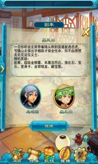 梦幻西游2口袋版游戏截图3