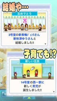 住宅梦物语安卓版截图