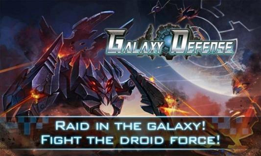 银河塔防游戏截图1