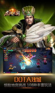 龙纹三国游戏截图4