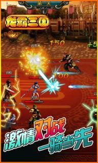 龙霸三国游戏截图5
