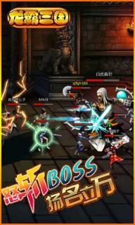 龙霸三国游戏截图4