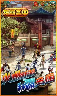 龙霸三国游戏截图3
