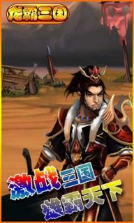 龙霸三国游戏截图2