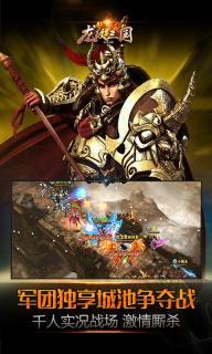 龙纹三国游戏截图5