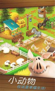 卡通农场游戏截图4