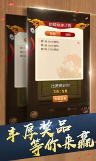 QQ中国象棋游戏截图5