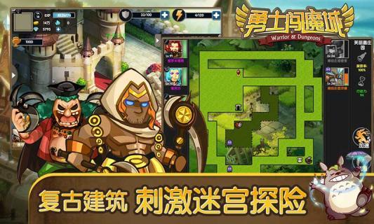 勇士闯魔城游戏截图2