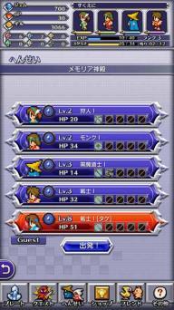 最终幻想:像素逻辑iPhone版截图