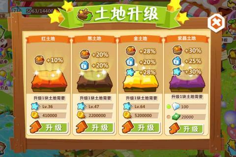 QQ农场游戏截图5
