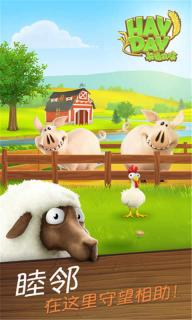 卡通农场游戏截图1