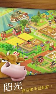 卡通农场游戏截图3
