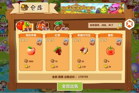 QQ农场游戏截图4