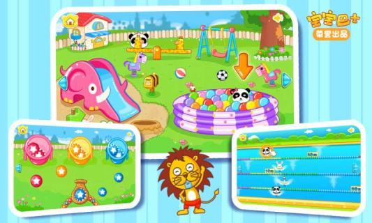 宝宝幼儿园游戏截图3