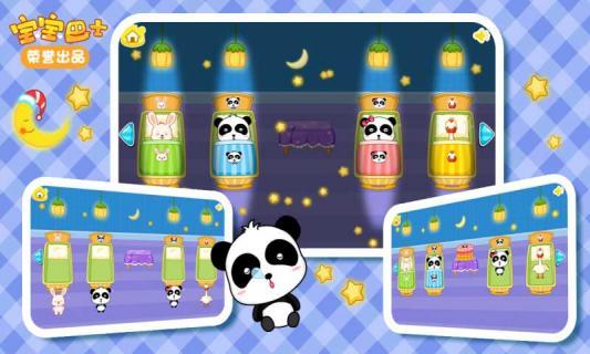 宝宝幼儿园游戏截图4