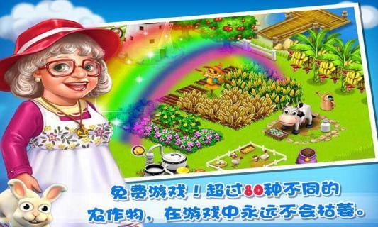 天天农场游戏截图2