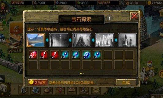帝国时代游戏截图1