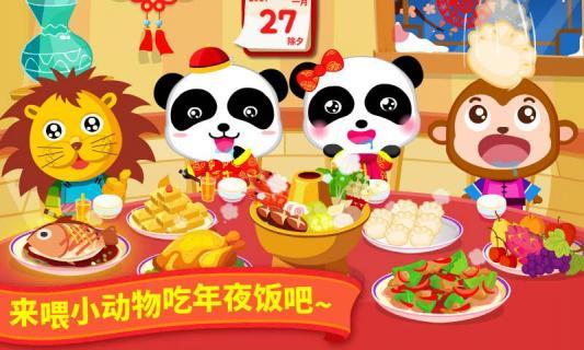 宝宝过春节游戏截图3