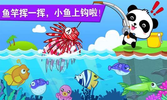 宝宝钓鱼游戏截图4