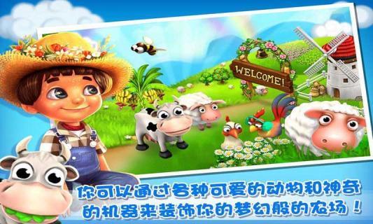 天天农场游戏截图4