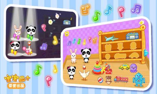 宝宝幼儿园游戏截图2