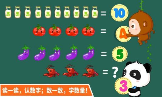 宝宝学数字游戏截图3