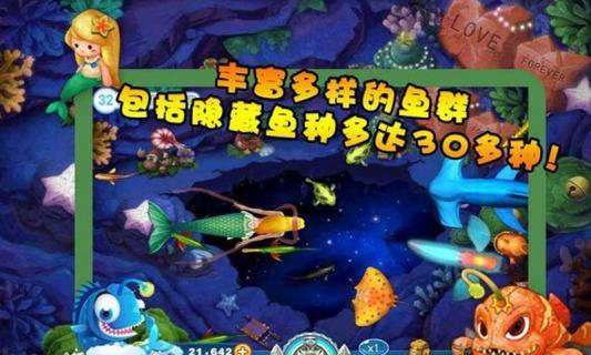 全球捕鱼游戏截图3