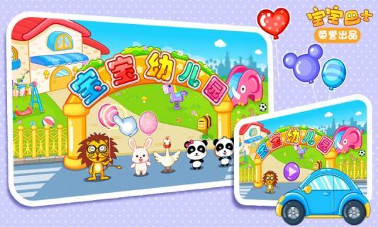 宝宝幼儿园游戏截图5