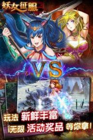 妖女征服游戏截图3