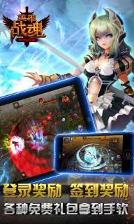 英雄战魂Online游戏截图3