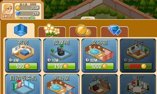 饭店物语游戏截图3