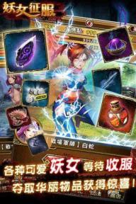 妖女征服游戏截图2