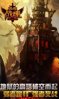 英雄战魂Online游戏截图1