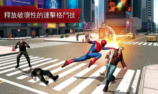 超凡蜘蛛侠2游戏截图3
