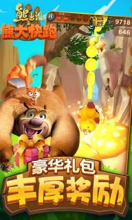 熊出没之熊大快跑游戏截图3