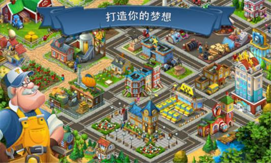 梦想小镇游戏截图2