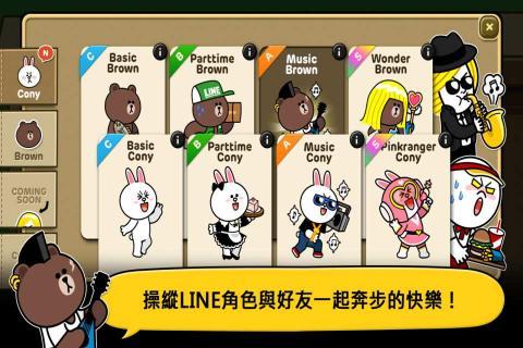 LINE组团跑酷游戏截图4