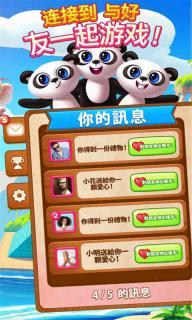 熊猫泡泡龙游戏截图3