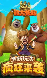 熊出没之熊大快跑游戏截图1