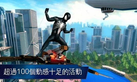 超凡蜘蛛侠2游戏截图4