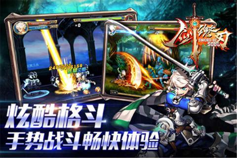 剑魂之刃游戏截图3