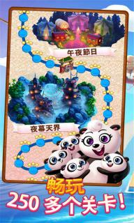 熊猫泡泡龙游戏截图1