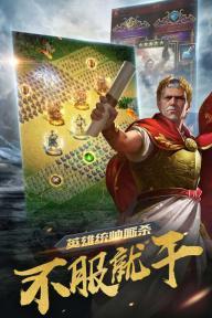 诸王之战游戏截图4