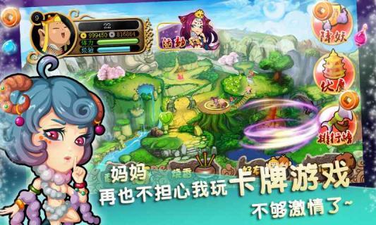 有妖精游戏截图3