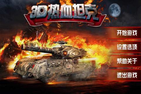 3D热血坦克安卓版截图