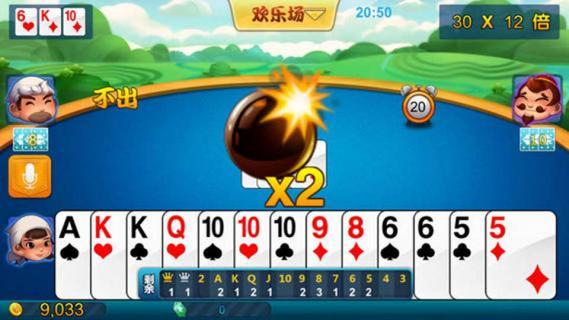 炸弹斗地主游戏截图3