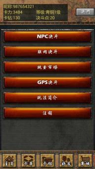 决斗王游戏截图2